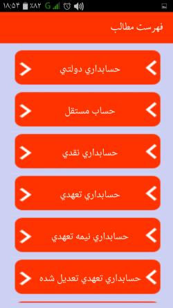سورس کتاب اندرویدی شماره 3