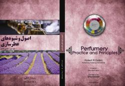 کتاب اصول و شیوه های عطرسازی