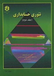 خلاصه فصل نوزدهم کتاب تئوری حسابداری دکتر شباهنگ (جلد دوم) با عنوان مباحث مطروحه در حسابداری بین المللی