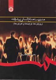 پاورپوینت فصل چهاردهم کتاب مدیریت منابع انسانی پیشرفته دکتر عباسپور با عنوان مزایای کارکنان