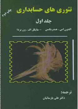 پاورپوینت فصل سوم تئوری حسابداری هندریکسن (جلد اول)